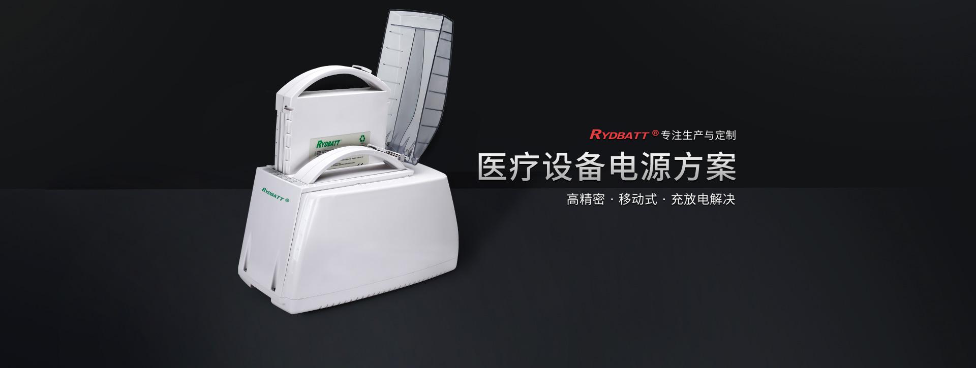 医疗设备锂电池定制